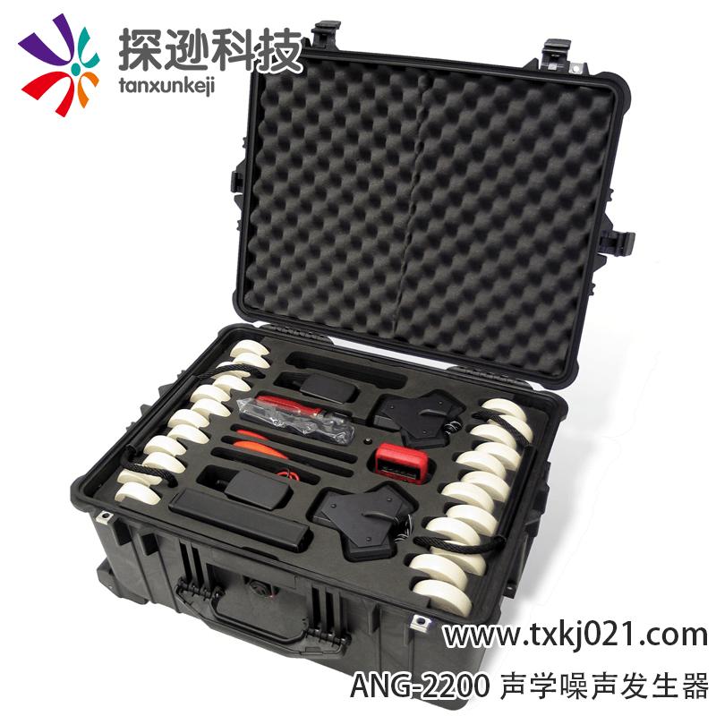 ANG-2200声学噪声发生器