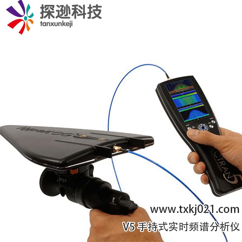 V5手持式实时频谱分析仪