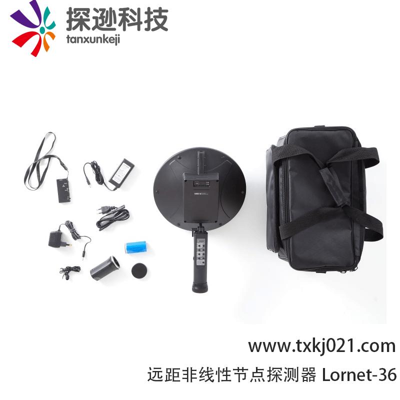 远距非线性节点探测器Lornet-36