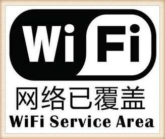 如何防止wifi被窃听?