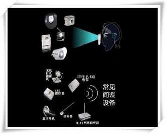 常用的无线偷听探测器使用小技巧