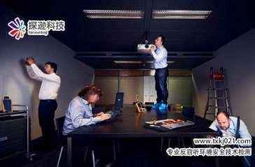 怎么对房间内的电子监听设备进行扫描