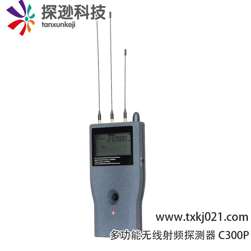 多功能无线射频探测器C300P