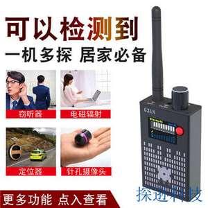 正确使用窃听探测器_无线摄像头扫描仪