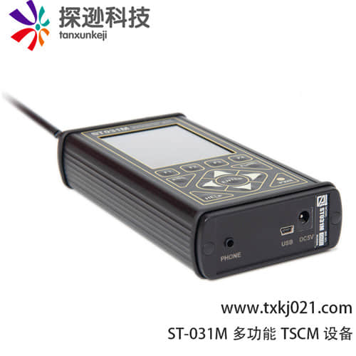 ST-031M多功能TSCM反窃听检测设备