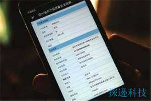 防止智能手机信息泄露的方法