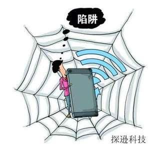 wifi漏洞百出导致手机被监听