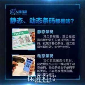 使用微信、支付宝扫码付款时要注意哪些