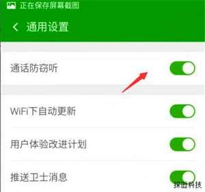 手机防窃听软件下载哪个好?