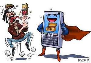 哪里可以下载手机防窃听软件