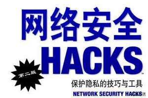 维护网络安全有哪些办法