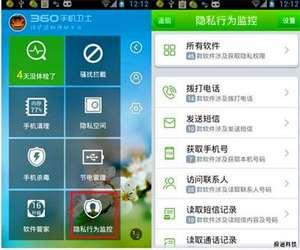 手机APP获取监听权限的损害
