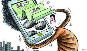 你的手机究竟有多安全?