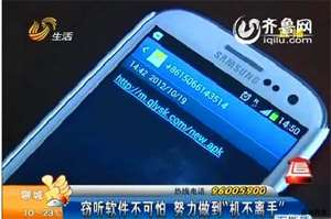 防止手机窃听木马软件,提高信息安全
