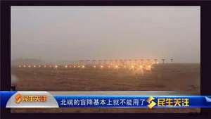 手机信号屏蔽器迫使导致机场关闭盲降系统