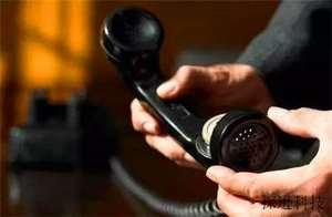 揭秘电话窃听技术是怎样的