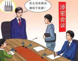 涉密会议案例频发生哪些跑在风口上的涉密方式
