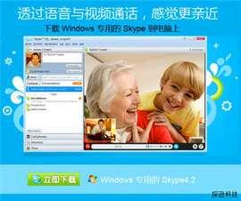 Naru产品可窃听非Skype型网络语音通话