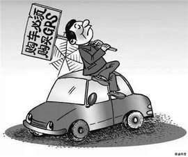 贷款买车时4S店竟然要求加装GPS定位器