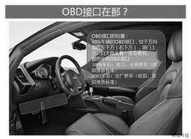 如何判断自己的车辆是否装置GPS定位设备
