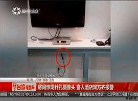 如何发现酒店内装置了监听器和摄像头?