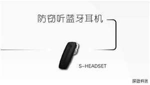 防窃听蓝芽耳机防止通讯消息外泄