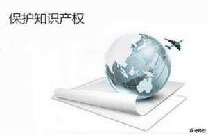 企业如何做好信息保密《知识产权》2