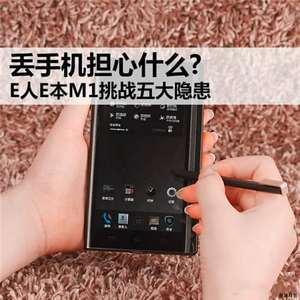 你知道手机安全存在哪些隐患吗?