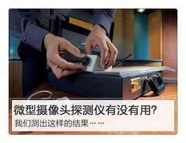 微型摄像头探测仪有没有用?