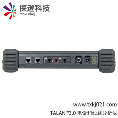 TALAN™3.0电话和线路分析仪