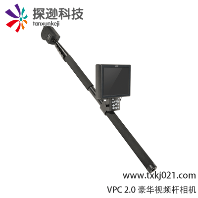 VPC 2.0豪华视频杆相机