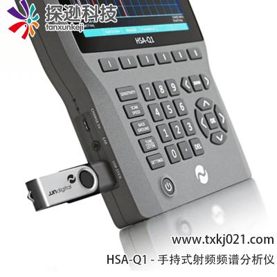 HSA-Q1 - 手持式射频频谱分析仪