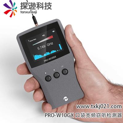 PRO-W10GX口袋宽频窃听检测器
