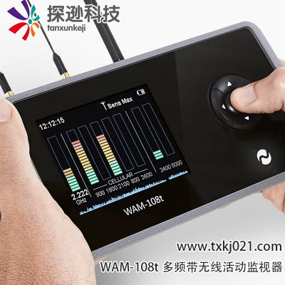 WAM-108t多频带无线活动监视器