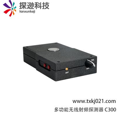 多功能无线射频探测器C300