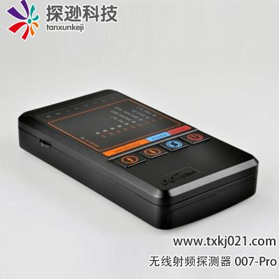 无线射频探测器007-Plus