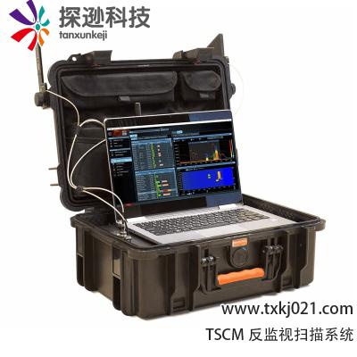 TSCM反监视扫描系统