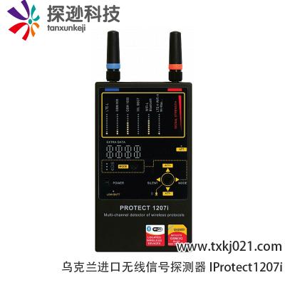 乌克兰进口无线信号探测器Protect1207i