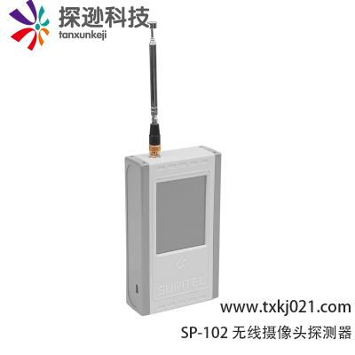 SP-102无线摄像头探测器