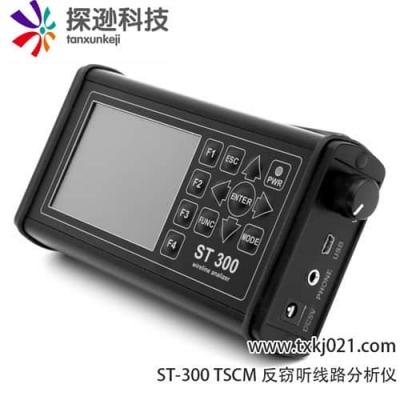ST-300 TSCM反窃听线路分析仪