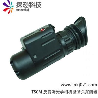 TSCM反窃听光学相机摄像头探测器