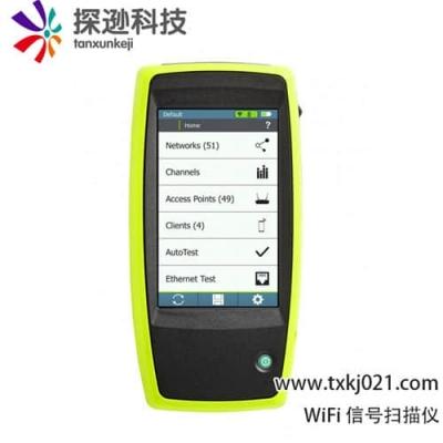 WiFi信号手持扫描设备