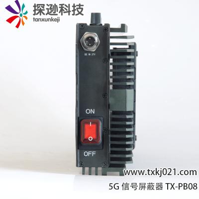 5G信号屏蔽器 TX-PB08